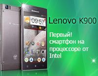 LenovoK900